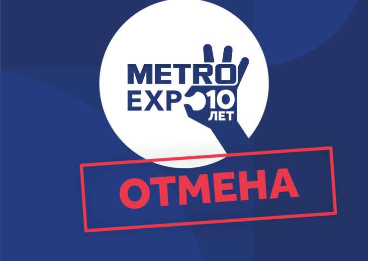 Metro Expo 2020 переносится по мерам предосторожности
