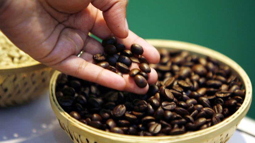 Почему мировые цены на кофе поднялись до максимума с 2015 года